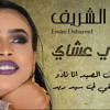 Download ‎⁨ايمان الشريف - نادو لي عشاي || New 2020 || اغاني سودانية 2020⁩.m4a Mp3