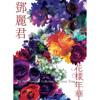 Ni Ke Zhi Dao Wo Ai Shui