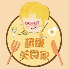 2021.09.08 超級美食家 專訪【山海樓】蔡瑞郎