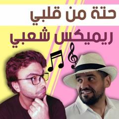 حسين الجسمى - حتة من قلبى - ريميكس شعبي -عمرو  خلف 2021