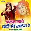 Download Balam Laye Chhoti Si Khatiya Re Mp3