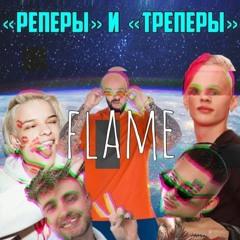 Flame Feat. MENIVE — Реперы