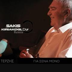 Γιάννα Τερζή & Πασχάλης Τερζής - Για Σένα Μόνο ( Sakis Kiriakoglou Remix )
