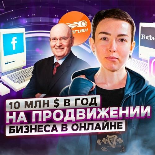 66 Юлия Хансвярова, SEMrush: SaaS-платформа для продвижения бизнеса в интернете.