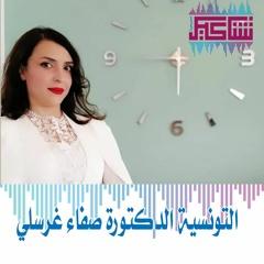 الأكاديمية التونسية الدكتورة صفاء غرسلي