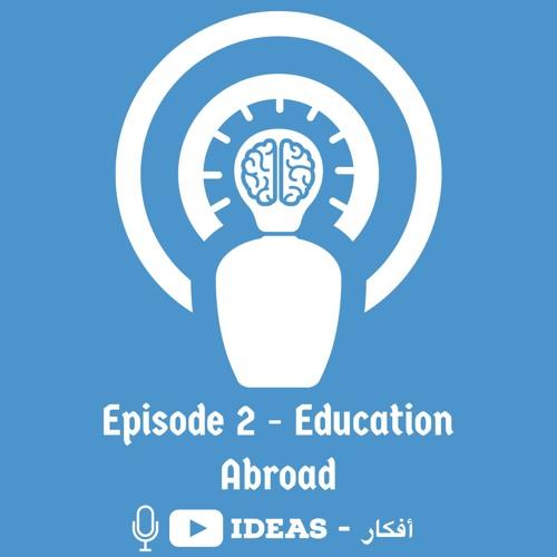 Episode 2 - التعليم في الخارج