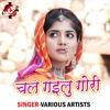 Download Sakhiya Saheliya Se (Bhojpuri) Mp3
