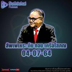 Suthichai Podcast สัพเพเหระ กับ ทอม เครือโสภณ 04 - 07 - 64