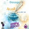 Download المرأة القوية - برنامج الجرعة - د. ايمان يسرى - أهالينا بودكاست Mp3