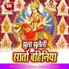 Download Naihar Se Maihar Jaeb Ji Mp3
