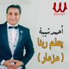 Download يعلم ربنا (مزمار) Mp3