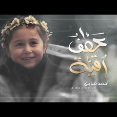 عطف رقية    الملا أحمد صديق   شعبان 2021 م