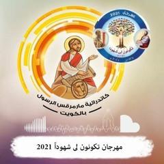 بأعمالنا نشهد لإيماننا  - الاحد 28 مارس 2021 - أبونا موسى نصري