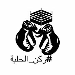 بودكاست ركن الحلبة - الحلقة 83