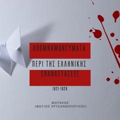 Απομνημονεύματα περί της Ελληνικής Επαναστάσεως - Φώτιος Χρυσανθόπουλος(Audiobook Teaser)
