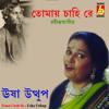 Amar Parano Jaha Chay
