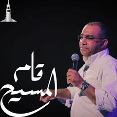 إجتماع مساء الأحد - د.ق/ سامح حنا ( تأثير القيامة علي علاقتنا ) - ٩ مايو ٢٠٢١ KDEC Family