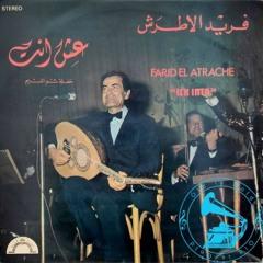 فريد الأطرش - (حفلة) عش أنت ... عام 1973م