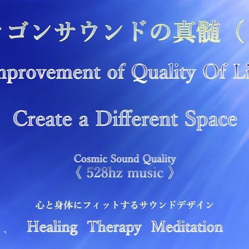 【 泰 禅 】ドラゴンサウンドの真髄(1)Improvement of Quality Of Life Healing 528hz