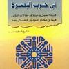 Download الاستماع الى كتاب النُصرة لسيد العترة في حرب البصرة للشيخ المُفيد (كامل/مدمج) Mp3