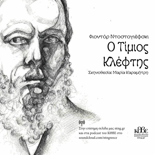 Ο ΤΙΜΙΟΣ ΚΛΕΦΤΗΣ του Φιοντόρ Ντοστογιέφσκι