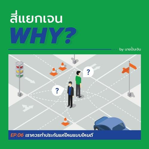 สี่แยกเจนWHY - EP.6 : เราควรทำประกันแค่ไหนแบบไหนดี