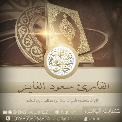 Holy Quran الشيخ سعود الفايز 10