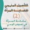 التأصيل المنهجي لقضايا المرأة 2   مكانة المرأة في نصوص الوحي   أحمد السيد
