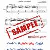 Download نت پیانوی تو ای پری کجایی از سامان احتشامی Mp3