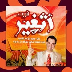 كتب صوتية مسموعة - قررت أتغير - د. محمد أبو فرحة