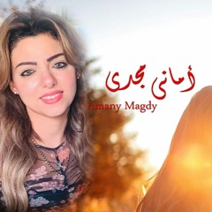 نويت من قلبي اتغير لـ اماني مجدي | الحان مينا صبحي