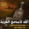 Download شيلة الله لا سامح الغربة Mp3