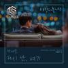 Download YERIN BAEK - HERE I AM AGAIN «다시 난, 여기» - TUSO REMIX (CRASH LANDING ON YOU OST) Mp3