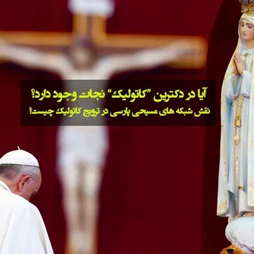 آیا در دکترین کاتولیک نجات وجود دارد؟ نقش شبکه های پارس زبان در نشر کاتولیک چیست؟