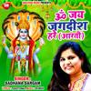 Download Om Jai Jagdish Hare - Aarti Mp3