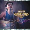 Ban Jin Ba (Live In Hong Kong)