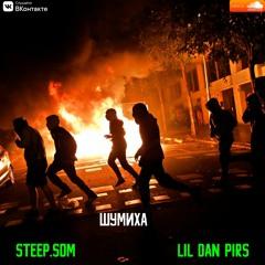 Шумиха (feat Lil Dan Pirs)