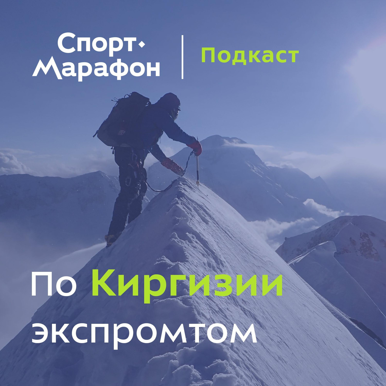 По Киргизии экспромтом (Дмитрий Головченко)   s21e30