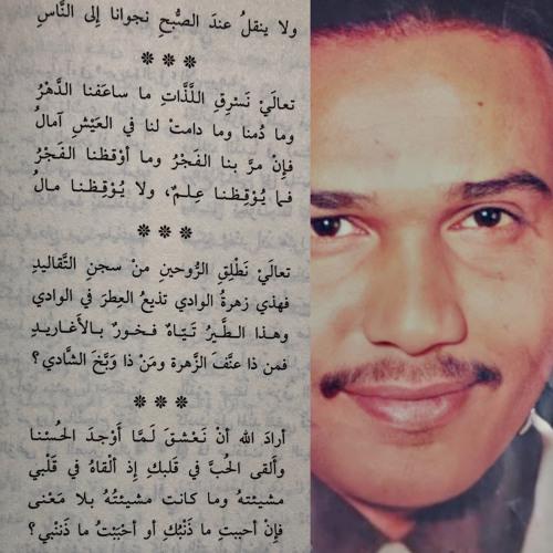 اغاني محمد عبده كلمات خالد 10