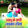 Download Ratiya Ke Sakhiya Palang Khube Hila Mp3