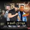 Download مهرجان العمر مر غناء محمد حلمي وبكار ماندو توزيع ناجي شبرا Mp3