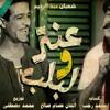 Download شعبان عبد الرحيم - عنتر و لبلب Mp3