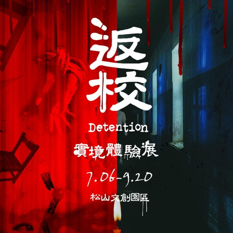 Ep71-翠華中學返校日!實境展帶你重溫《返校》場景!