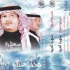 Download أنا وخلي - محمد عبده || جلسة العيد 2002 Mp3