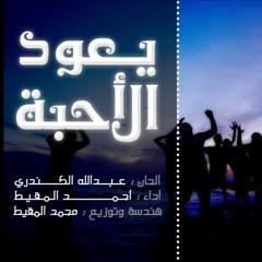يعود الأحبة|| أحمد المقيط