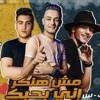 Download مهرجان    مش هنكر اني بحبك    حوده بندق و تيتو و ليل   توزيع احمد النانا 2020 Mp3