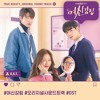 CHANI (찬희 (SF9)) - How Do You Do (여신강림 - True Beauty OST)