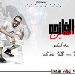 اغنيه الفاتحه ع الخاين - حاتم انجكس - كلمات شريف الشاعر - حدوته - توزيع احمد فيجو