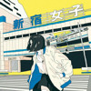 Download NOW - JEALOUSY feat MEENMIX [Prod. by Roko tensei] Mp3