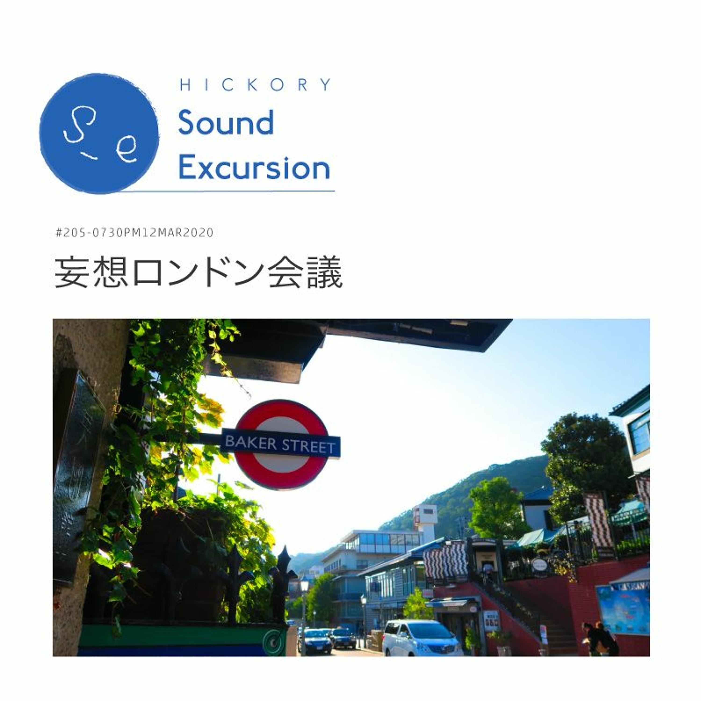 #205 - 妄想ロンドン会議 (ポッドキャスト番組) - (I Miss the) Tokyo Skyline - 12MAR2020